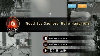 [KY 금영노래방] 윤미래 - good bye sadness, hello happiness (KY KARAOKE / No.KY85548)