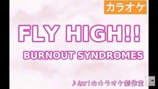 FLY HIGH!!(offvocal)/BURNOUT SYNDROMES【カラオケ練習用・アニソン・ハイキュー!!・歌詞付き・フル・歌ってみたにも使える!】