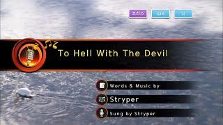 [KY 금영노래방] Stryper - To Hell With The Devil (KY KARAOKE / No.KY60012)