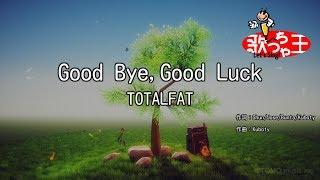 【カラオケ】Good Bye,Good Luck/TOTALFAT