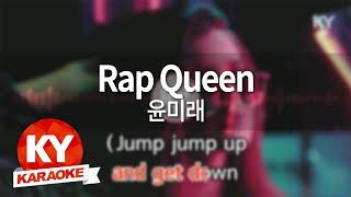 [KY 금영노래방] 윤미래 - Rap Queen (KY KARAOKE / No.KY91942)