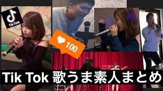 【TikTok 歌うま素人動画まとめ】Tik Tok Amateur singer buzz video